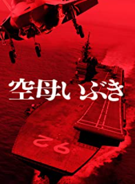 映画「空母いぶき」現代の海上の戦いがリアルに。