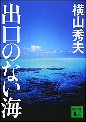 横山秀夫「出口のない海」